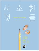 [발췌낭독본] 사소한 것들