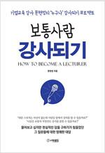 [발췌낭독본] 보통사람 강사되기