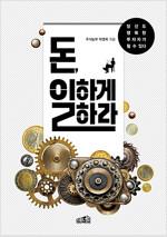 [발췌낭독본] 돈 일하게 하라