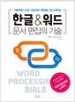 [eBook] 한글 & 워드 문서 편집의 기술