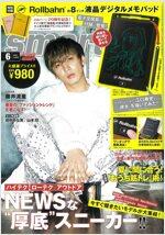 smart (スマ-ト) 2021年 06月號 (雜誌, 月刊)