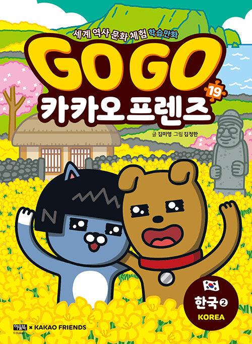 Go Go 카카오프렌즈 19 : 한국 2