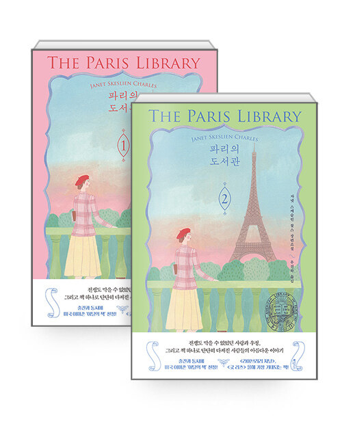 [세트] 파리의 도서관 1~2 - 전2권