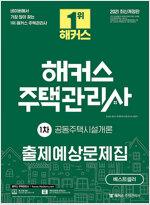 2021 해커스 주택관리사 출제예상문제집 1차 공동주택시설개론
