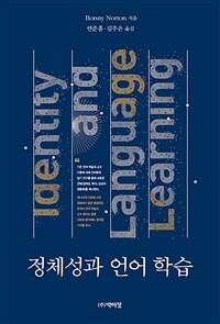 정체성과 언어 학습