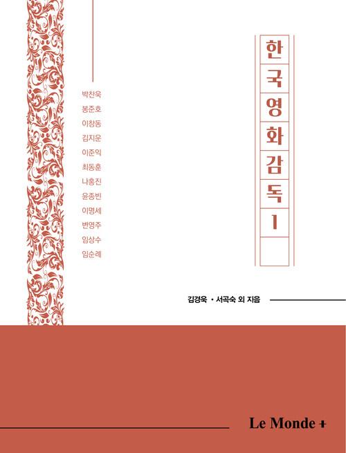 한국영화감독 1