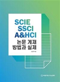 SCIE, SSCI, A&HCI 논문 게재 방법과 실제