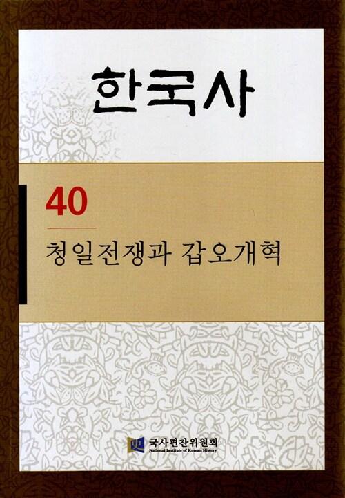한국사 40 : 청일전쟁과 갑오개혁