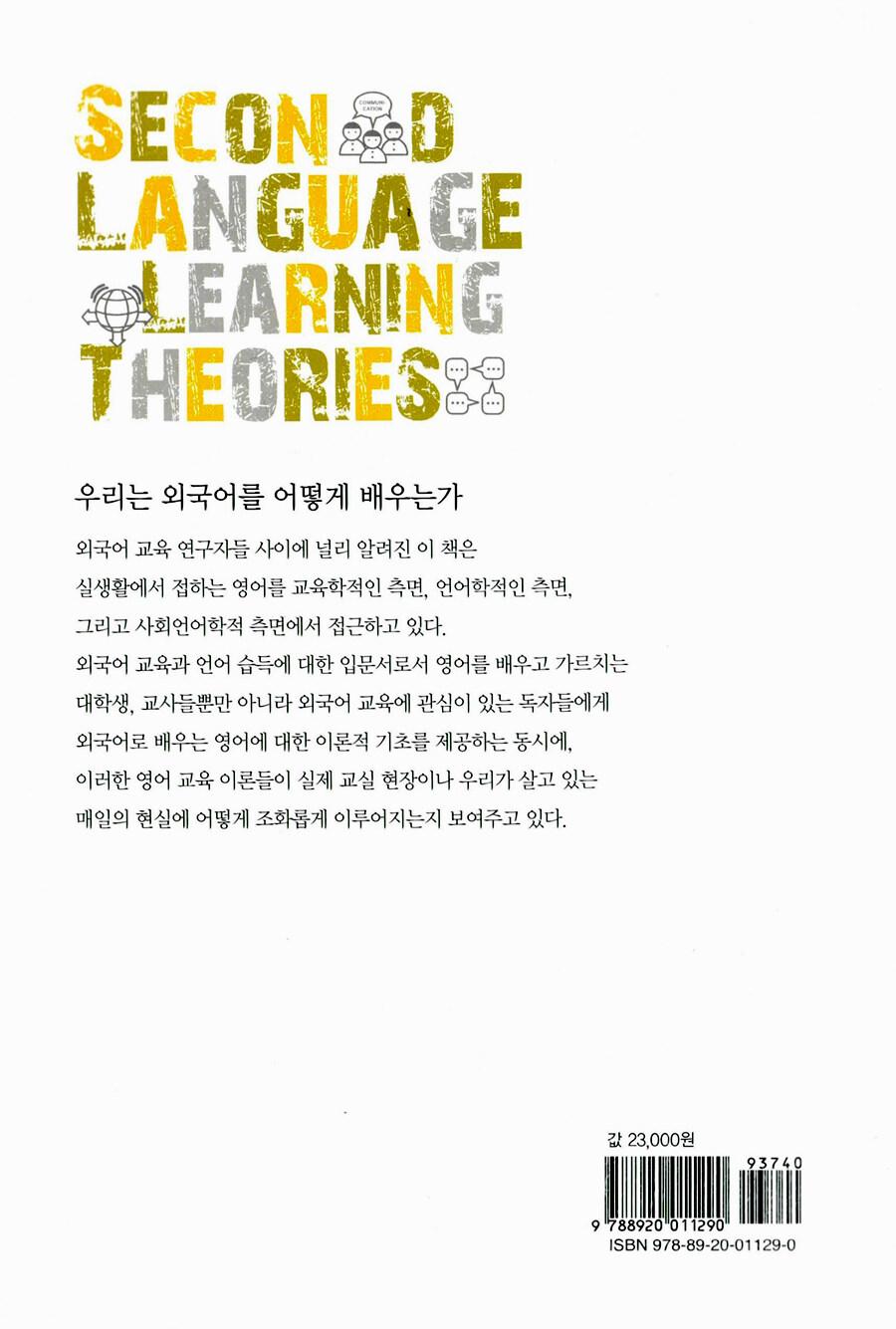 제2언어 학습론 : 우리는 외국어를 어떻게 배우는가