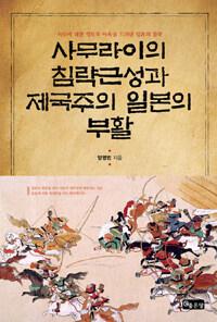 사무라이의 침략근성과 제국주의 일본의 부활 : 독도에 대한 영토적 야욕을 드러낸 일본의 침략
