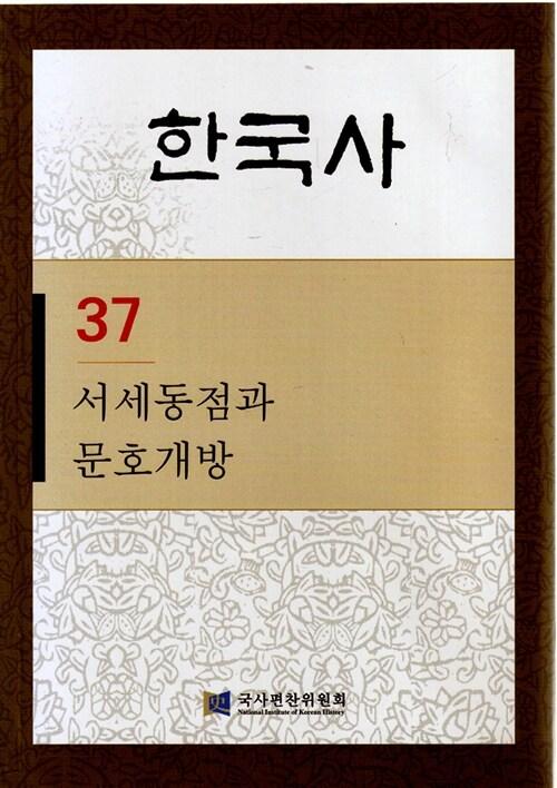 한국사 37 : 서세동점과 문호개방
