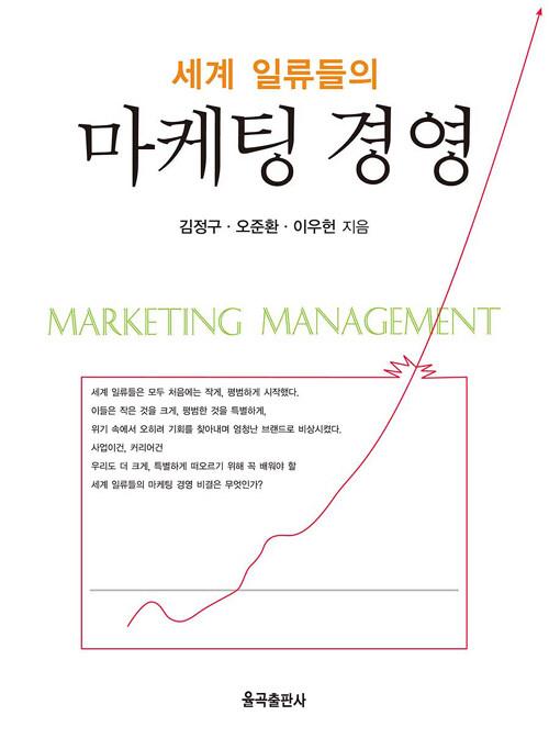 (세계 일류들의) 마케팅 경영