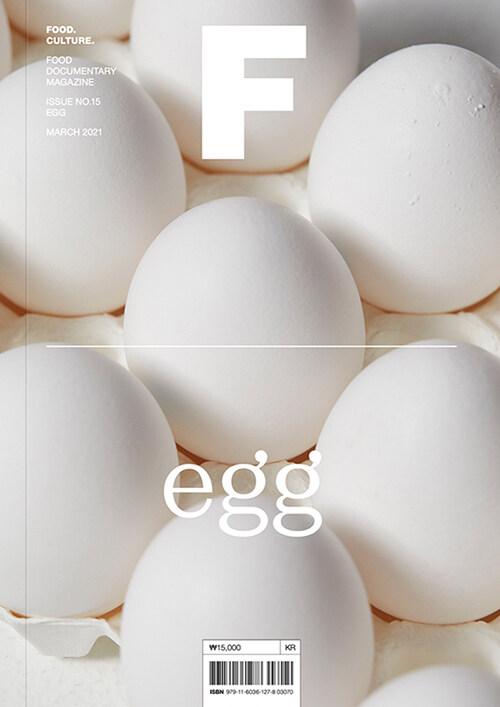 매거진 F (Magazine F) Vol.15 : 달걀 (EGG)