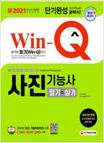 新 2021 Win-Q 사진기능사 필기 + 실기 단기완성