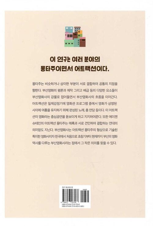 부산영화사