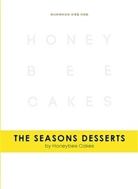 허니비케이크의 사계절디저트=Seasons desserts by honeybee cakes 상세보기