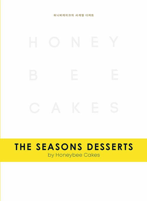 The Seasons Desserts by Honeybee Cakes 허니비케이크의 사계절 디저트