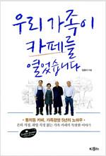 [발췌낭독본] 우리 가족이 카페를 열었습니다