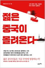 [발췌낭독본] 젊은 중국이 몰려온다