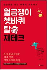 [발췌낭독본] 월급쟁이 쳇바퀴 탈출 재테크