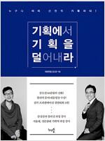 [발췌낭독본] 기획에서 기획을 덜어내라