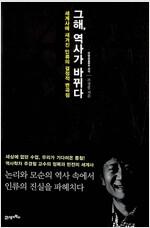 [발췌낭독본] 그해, 역사가 바뀌다