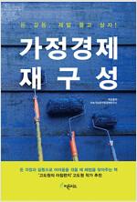[발췌낭독본] 가정경제 재구성