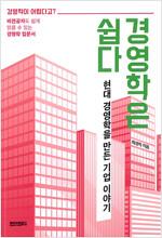 [발췌낭독본] 경영학은 쉽다