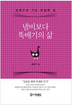 [발췌낭독본] 냄비보다 뚝배기의 삶
