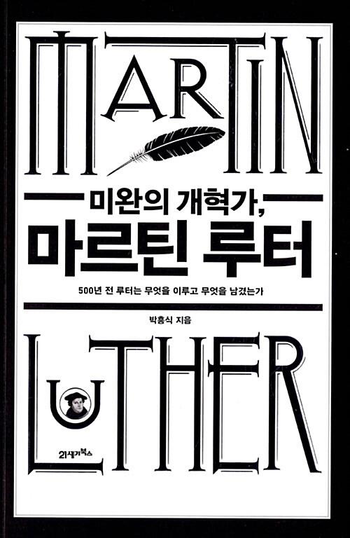 [발췌낭독본] 미완의 개혁가, 마르틴 루터