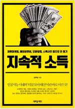 [발췌낭독본] 지속적 소득