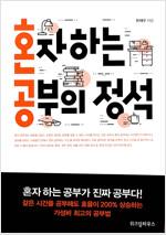 [발췌낭독본] 혼자 하는 공부의 정석