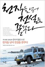 [발췌낭독본] 천직을 넘어 전설을 꿈꾸다
