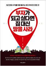 [발췌낭독본] 부자가 되고 싶다면 집 대신 땅을 사라