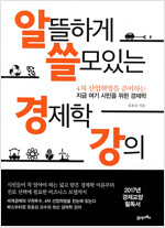 [발췌낭독본] 알뜰하게 쓸모있는 경제학 강의