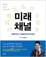 [발췌낭독본] 미래채널