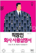 [발췌낭독본] 직장인 회사 사용설명서