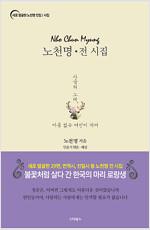 [발췌낭독본] 노천명 전 시집