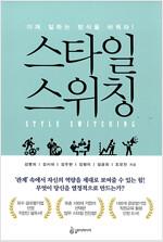 [발췌낭독본] 스타일 스위칭
