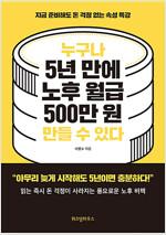 [발췌낭독본] 누구나 5년 만에 노후 월급 500만 원 만들 수 있다