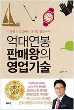 [발췌낭독본] 억대연봉 판매왕의 영업기술