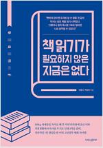 [발췌낭독본] 책 읽기가 필요하지 않은 지금은 없다