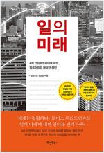 [발췌낭독본] 일의 미래