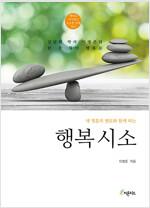 [발췌낭독본] 행복 시소