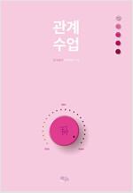 [발췌낭독본] 관계 수업
