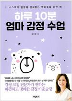 [발췌낭독본] 하루 10분 엄마 감정 수업