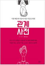 [발췌낭독본] 관계 사전