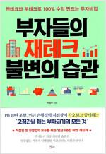 [발췌낭독본] 부자들의 재테크 불변의 습관