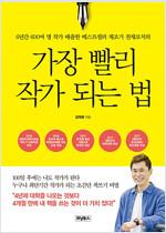 [발췌낭독본] 가장 빨리 작가 되는 법