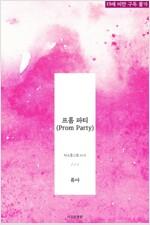 프롬 파티(Prom Party)